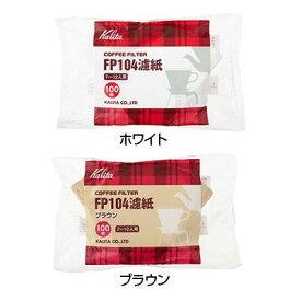 Kalita カリタ コーヒーフィルター 濾紙 7〜12人用 100枚入 FP104