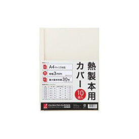 (まとめ)アコ・ブランズ 製本カバーA4 3mmアイボリー 10冊 TCW03A4R【×3セット】