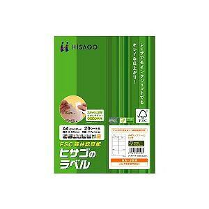 ヒサゴ タックシール(FSC森林認証紙) A4 24面 74.2×35mm FSCGB863 1冊(100シート)
