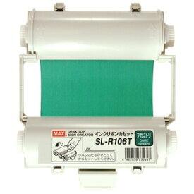 マックス インクリボン SL-R106T 深緑