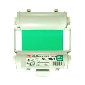 マックス ビーポップシリーズ SL-R107T 緑 1巻