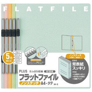 (業務用10セット) プラス フラットファイル/紙バインダー 【A4/2穴 5冊】 5色パック 025NP