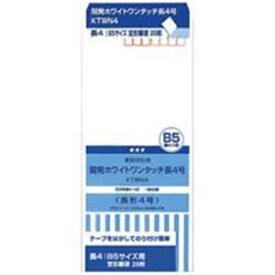 (まとめ)オキナ 開発ホワイトワンタッチ封筒 KTWN4長4 28枚【×20セット】
