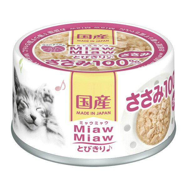 (まとめ)アイシア MiawMiaw とびきりささみ ささみ 60g 【猫用・フード】【ペット用品】【×48セット】