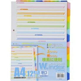 (まとめ) ビュートン ダブル・インデックス A4タテ 2穴 12山+扉紙 IDX-A4-12Y 1組 【×5セット】