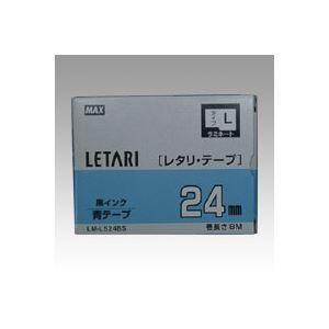 (業務用セット) マックス ビーポップ ミニ(PM-36、36N、36H、24、2400)・レタリ(LM-1000、LM-2000)共通消耗品 ラミネートテープL 8m LM-L524BS 青 黒文字 1巻8m入 【×2セット】
