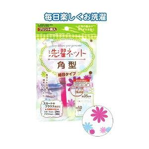 プリント角型洗濯ネット 細目50×35cm 【12個セット】 44-228