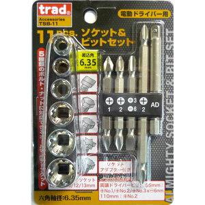 (業務用3セット) TRAD ソケット&ビットセット/先端工具 【11個入り×3セット】 電動ドライバー用 TSB-11 〔DIY用品/大工道具〕