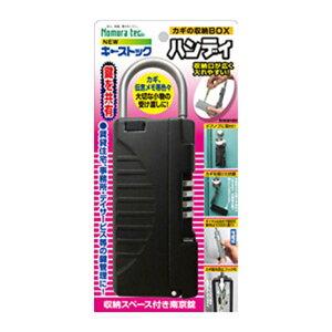 小型鍵保管箱 Newキーストック ハンディ N-1296 ブラック【0581-00031】
