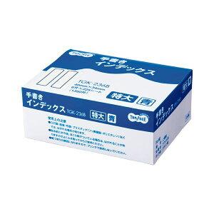 (まとめ) TANOSEE 手書きインデックス 特大 40×34mm 青枠 業務用パック 1パック(1350片:6片×225シート) 【×5セット】