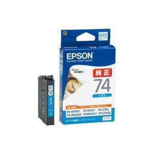 (業務用50セット)EPSONエプソンインクカートリッジ純正【ICC74】シアン(青)