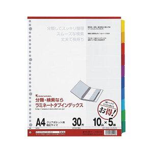 (まとめ) マルマン ラミネートタブインデックス 30穴(クリアポケット用) LT3010F 5組入 【×3セット】
