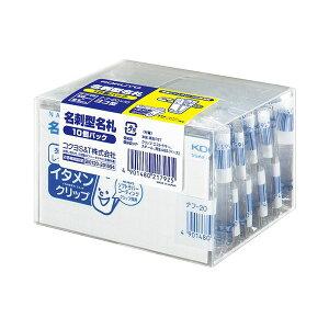 (まとめ) コクヨ 名刺型名札(イタメンクリップ) 安全ピン・クリップ両用 56×91mm ナフ-20x10 1パック(10個) 【×5セット】