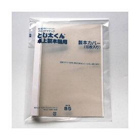 (業務用セット) ジャパン・インターナショナル・コマース とじ太くん(R) 表紙カバー(クリアーホワイト・タテとじ) B5-24P 10枚入 【×2セット】