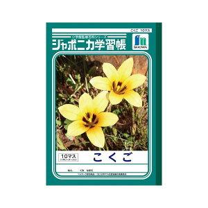 (業務用セット) ショウワノート 学習ノート ジャポニカ学習帳 JL-8 1冊入 【×10セット】