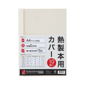 (まとめ) アコ・ブランズ サーマバインド専用熱製本用カバー A4 0mm幅 アイボリー TCW00A4R 1パック(10枚) 【×8セット】