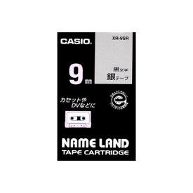 (業務用セット) カシオ ネームランド用テープカートリッジ スタンダードテープ 8m XR-9SR 銀 黒文字 1巻8m入 【×3セット】