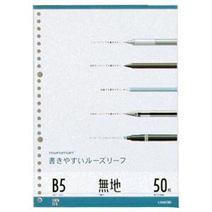 (まとめ) マルマン 書きやすいルーズリーフ B5 無地 L1206 1パック(50枚) 【×40セット】