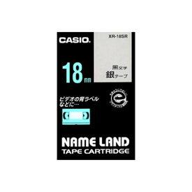 (業務用セット) カシオ ネームランド用テープカートリッジ スタンダードテープ 8m XR-18SR 銀 黒文字 1巻8m入 【×2セット】