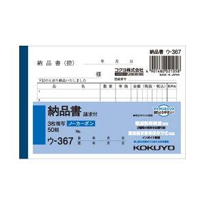 (まとめ) コクヨ NC複写簿(ノーカーボン)3枚納品書(請求付き) B7ヨコ型 5行 50組 ウ-367 1セット(10冊) 【×5セット】
