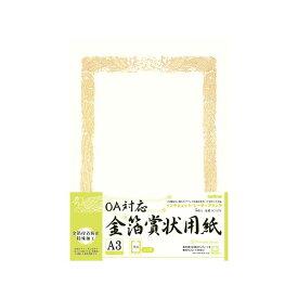(まとめ) オキナ OA対応金箔賞状用紙 A3 横書き 5枚入【×5セット】