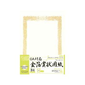 (まとめ) オキナ OA対応金箔賞状用紙 B4 横書き 5枚入【×5セット】