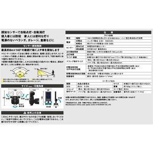 ムサシ1W×2ハイブリッドソーラーライトS-HB20