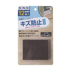 (まとめ)オカザキ キズ防止フェルトパッド 長角型 1パック(12枚)【×30セット】