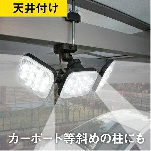 14W×3灯フリーアーム式LEDセンサーライトLED-AC3042
