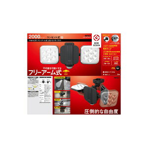 11W×2灯フリーアーム式LEDセンサーライトLED-AC2022