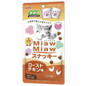 (まとめ)MiawMiaw スナッキー ローストチキン味 30g【×10セット】