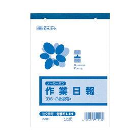 (まとめ) 日本法令 ノーカーボン作業日報 B62枚複写 50組 労務51-1N 1冊 【×10セット】