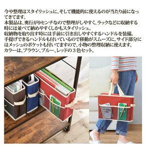 収納ボックスバッグ3色組
