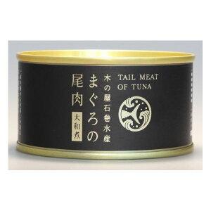 まぐろの尾肉/缶詰セット 【大和煮 6缶セット】 賞味期限:常温3年間 『木の屋石巻水産缶詰』