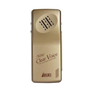 音声拡聴器NEWクリアーボイス(シャンパン・ゴールド)