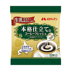 (まとめ)メロディアン本格仕立てのコーヒーフレッシュ 北海道プレミアム 4.5ml 1袋(10個)【×30セット】