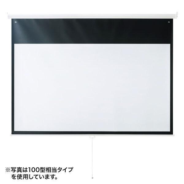 サンワサプライ プロジェクタースクリーン(吊り下げ式・60型相当)(PRS-TS60HD)