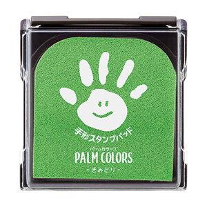シャチハタ PalmColors パームカラーズ 手形スタンプパッド きみどり HPS-A/H-YG (1380031)
