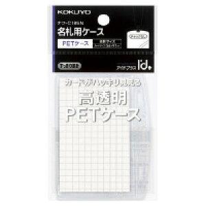 コクヨ 名札用PETケース 名刺 IDカードサイズ (ナフ-C185N)
