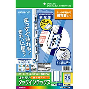 コクヨ カラーLBP&IJP用インデックス(強粘着)A4特大28面20枚青 (KPC-T690B)