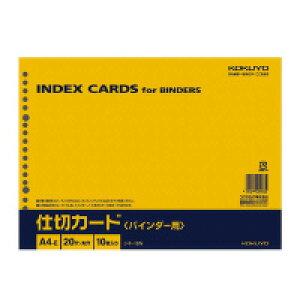 コクヨ 仕切カードバインダー用A4横20穴10枚包 (シキ-18N)