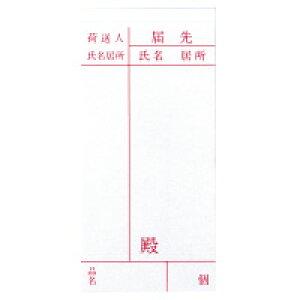 カウモール 両面荷札シ-ル (トドケサキ200)