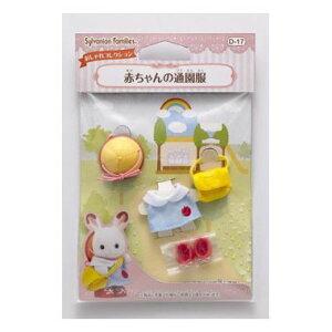 エポック社 シルバニアファミリー /きせかえコレクション / 『赤ちゃんの通園服』