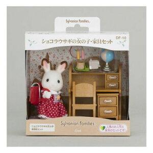 エポック社 シルバニアファミリー /シルバニア入門シリーズ / 『ショコラウサギの女の子 家具セット』
