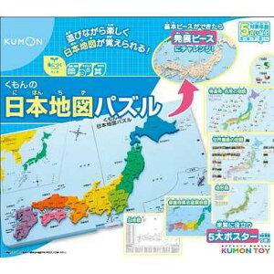 くもん出版 PN-32 くもんの日本地図パズル