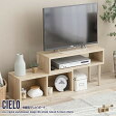 Cielo 伸縮型テレビボード カラー:ナチュラル[134002_NA]