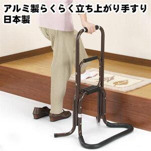 アルミ製らくらく立ち上がり手すり2個組 日本製