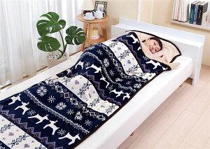 ノルディック柄もこもこ寝袋毛布 2色組