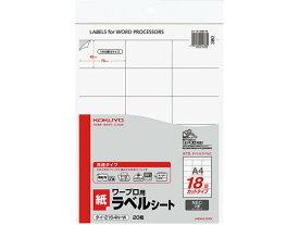 ワープロラベル用紙 NEC A4 18面 20枚 コクヨ タイ-2164-W