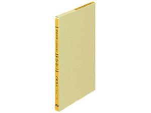 一色刷りルーズリーフ給料台帳 B5 26穴 100枚 コクヨ リ-322N